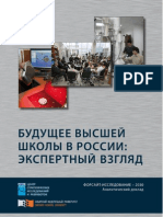 _Doklad_Vysshaya_shkola_-_2030_ekspertnyy_vzglyad_2012_0
