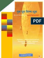 Guru Pura Shishya Sura