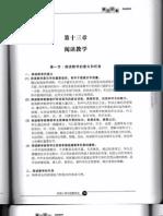 实用小学华语教学法 _1_