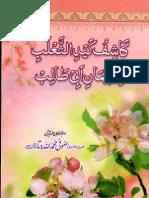 Iman e Abi Talib per Saim chishti ka Radd by Sufi Muhammad Allah Ditta Naqshbandi
