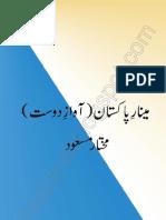 Minar-E-Pakistan(Awaz e Dost by Mukhtar Mashood)