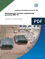 edc_16_rus