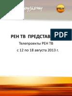 РЕН ТВ с 12 по 18 августа 2013