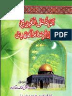 Al Radd Ul Ala Ghabi Fi Zahoor Al Imam Mahdi by Sufi Muhammad Allah Ditta
