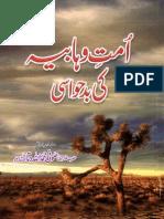 Ummat e Wahabiya Ki Badhawasi by Sufi Muhammad Allah Ditta Naqshbandi