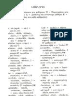 Latinika lexilogio