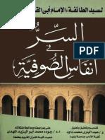 السر في أنفاس الصوفية - الجنيد