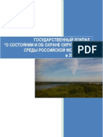 gosdoklad2011