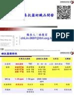 2013-07-23碘抗菌、防黴、除臭的織物推廣簡報
