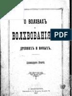 Arkhim Ignaty Bryanchaninov - O Volkhvakh i Volkh