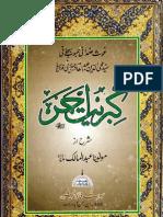 Kibriyat e Ahmar by Huzoor Ghaus e Azam Sharha by Maulana Abdul Malik Khorvi