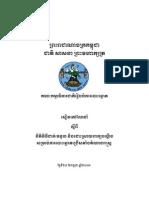 Manual-Complaint Booklet 2013