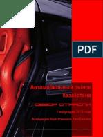_upload_docs_РЫНОК АВТОМОБИЛЕЙ В КАЗАХСТАНЕ Июнь 2013.pdf
