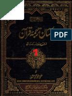 Aasan Tarjuma Quran - Urdu By- Mufti Taqi Usmani- Vol - 1.pdf