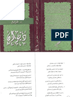 Diwan e Mansur Al Hallaj Persian (Farsi) With Urdu Translation (Tarjuma)