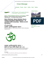 Guru Stotram_ Gurur Brahma Gurur Vishnu_ Sanskrit With Meaning_ Stotra on Sri Gurudeva