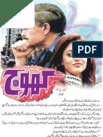 Khooj by Muhammad Farooq Anjum