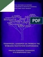 Tekmeriose, Diakheirise Kai Probole Tes_ - Dieuthunse Ethnikou Arkheiou Mnemeion