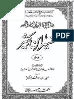 TAFSEER IBN KASEER, URDU, PART15