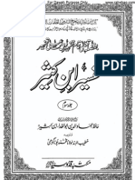 TAFSEER IBN KASEER, URDU, PART15