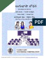 Dted2 Telugu