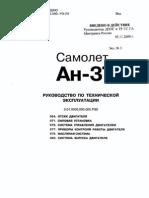An-3T Maintenance manual, Book 5.pdf
