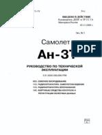 An-3T Maintenance manual, Book 6.pdf