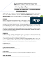 SSS Special Topic-Research on the Psychology Mechanism of Consumer Internet Sharing Behavior