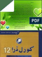 Corel Draw in Urdu PDF (Www.urdupdfbooks.com)