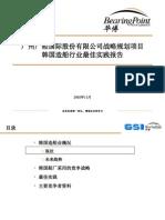 2.韩国造船行业最佳实践报告