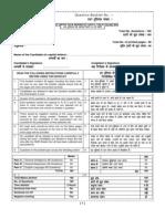 Rajya Sabha Secretariat Combined Preliminary Examination 2013