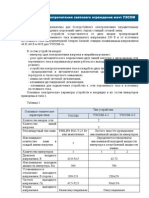 УЭСОМ.pdf