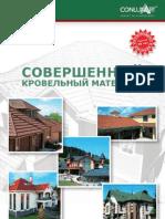 Acoperis_metrotile.pdf