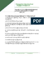 PSLF ႏွင့္ ျမန္အာအစိုးရ ပထမ အၾကိမ္ေတြ႕ဆံုပဲြရလာဒ္မ်ား