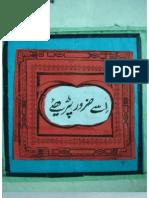 iss ko zaroor parrie(urdu)