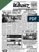 Abiskar National Daily Y2 N166.pdf