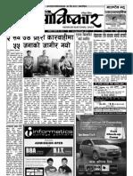 Abiskar National Daily Y2 N167.pdf