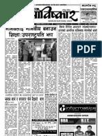 Abiskar National Daily Y2 N168.pdf