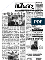 Abiskar National Daily Y2 N171.pdf