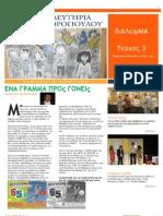 Newsletter Μάϊος 2013 UPLOAD