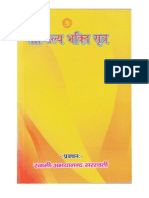 Shandilya Bhakti Sutra (शांडिल्य भक्ति सूत्र)