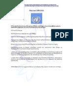 ΟΗΕ-Ψήφισμα 3450