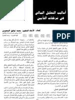 أساليب التحليل المالي في شركات التأمين - دكتور محمد المنصوري ؛ مجلة الحارس  ع 81 - 82