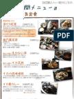 BONmenu2013.pdf