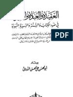 Al-Aqeedah Wa Al-Ebadah Wa as-Sulook