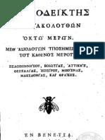 Δρομοδείκτης Πελοποννήσου, Βοιωτίας, Αττικής, Θεσσαλίας, Μακεδωνίας (1829)