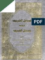 Masael-us-Sharia - Tarjuma Wasael-us-Shia - 05 of 17