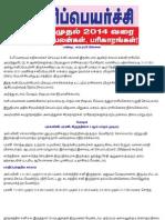 Sanipeyarchipalangal2011 2014.PDF