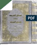 Masael-us-Sharia - Tarjuma Wasael-us-Shia - 07 of 17
