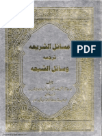 Masael-us-Sharia - Tarjuma Wasael-us-Shia - 11 of 17